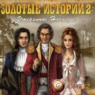Золотые истории 2: Утерянное наследие. Коллекционное Издание (2011/RUS/Лицензия)