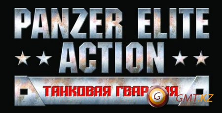 Танковая Гвардия / Panzer Elite Action Gold (2011/RUS/Repack/Лицензия)