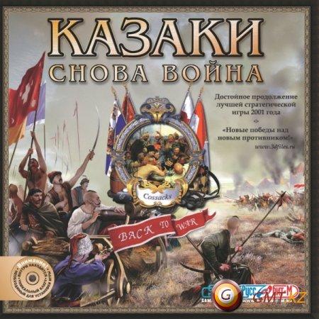 ������ - ����� ����� / Cossacks - Back To War (2010/RUS/��������)