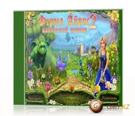 Ферма Айрис 2. Магический турнир (2011/RUS/Лицензия)
