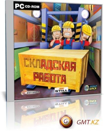 Складская работа [2010/RUS ]