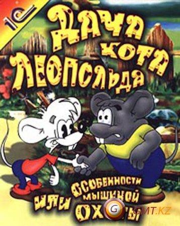 Дача Кота Леопольда, или Особенности мышиной охоты [1998/RUS]