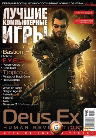 Лучшие компьютерные игры № 10 + DVD (2011/Октябрь)