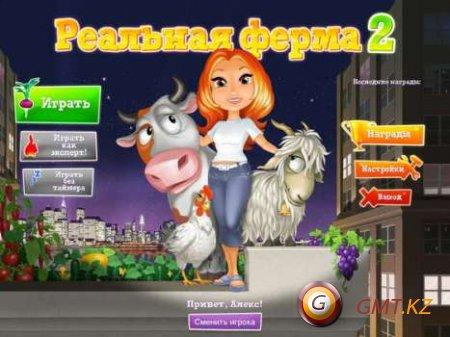 Реальная Ферма 2 (2011/Rus/Лицензия)