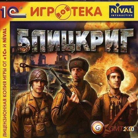 Блицкриг + патч 1.2 (2003/RUS/Лицензия)