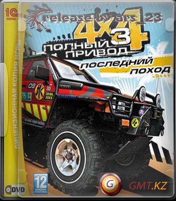 Полный привод 3: Последний поход (2011/RUS/Лицензия)