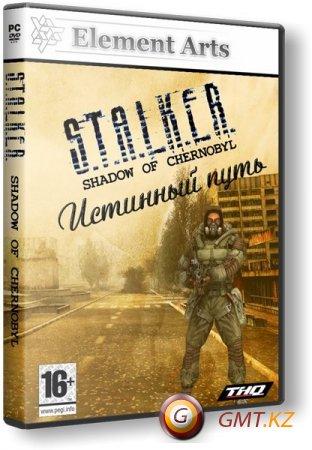 S.T.A.L.K.E.R.: Зов Припяти - Истинный путь (2011/RUS/Repack)