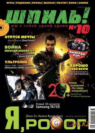 Шпиль! № 10 (октябрь/2011/PDF)