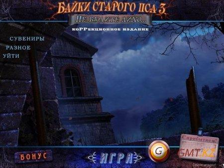 Байки Старого Пса 3: Не будите лихо (2011/RUS/Пиратка)