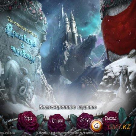 Таинственные легенды: Красавица и Чудовище (2011/RUS/Пиратка)