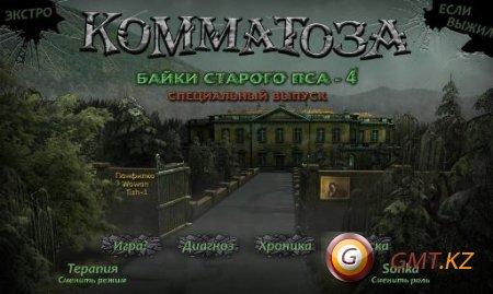 Байки Старого Пса 4: Коматоза: Три Сосны. Специальный Выпуск (2011/Rus/Пиратка)