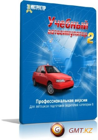 3D Инструктор. Учебный автосимулятор 2 (2010 / RUS / Лицензия)
