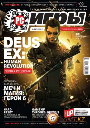 PC ���� #9 (��������/2011)