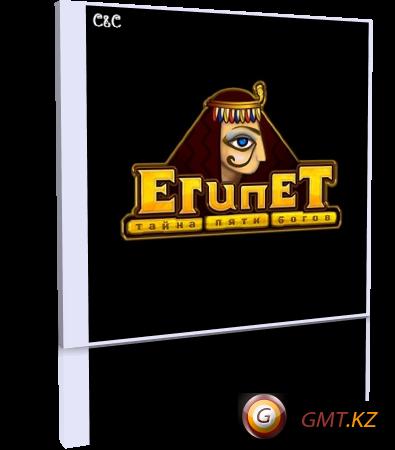 Египет: Тайна пяти богов / Egypt: Secret of five Gods (2011/RUS)