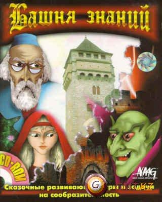 Башня Знаний (1996 / RUS / Пиратка)
