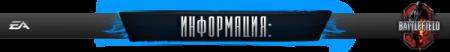 Battlefield 3 v.1.6.0 + DLC (2011/RUS/RePack)