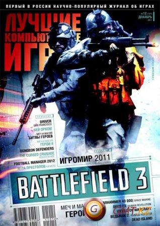 Лучшие компьютерные игры № 12 + DVD (2011/Декабрь)