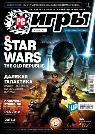 PC Игры #11 (Ноябрь/2011)