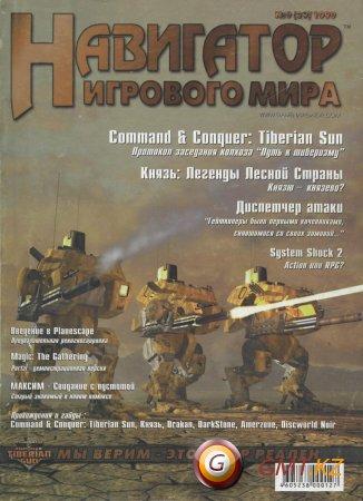 Навигатор игрового мира №9 (1999/RUS/PDF)