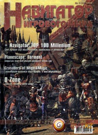 Навигатор игрового мира №1,4-5,9-12 (2000/RUS/PDF)