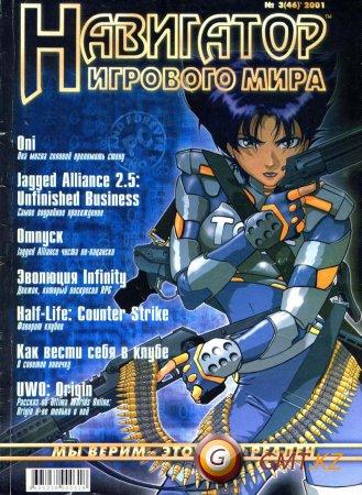 Навигатор игрового мира №3 (2001/RUS/PDF)