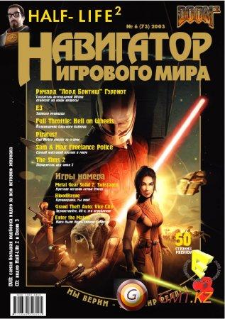 Навигатор игрового мира №1,6-12 (2003/RUS/PDF)