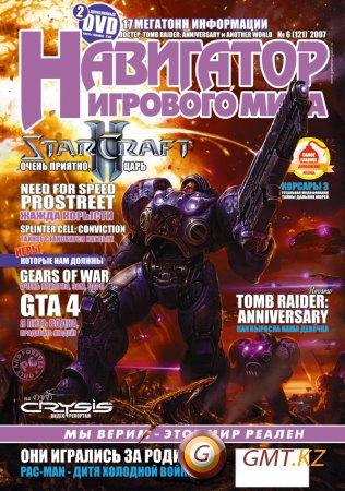 Навигатор игрового мира №1-12 (2007/RUS/PDF)
