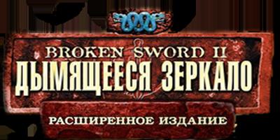 Broken Sword 2: Дымящееся зеркало (2011/RUS/Repack от R.G. UniGamers)