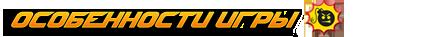 Serious Sam 3 / Крутой Сэм 3 (2011/RUS/RePack от R.G. REVOLUTiON)