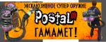 Postal 3 v 1.1 + 1DLC (2011/RUS/RePack от Шмель)
