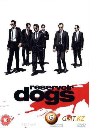 Reservoir Dogs / Бешеные псы(RUS/ENG/Пиратка)