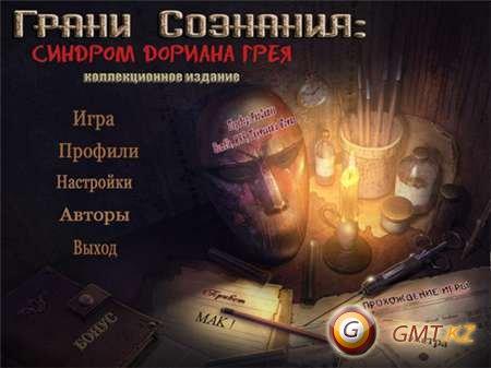 Грани сознания: Синдром Дориана Грея. Коллекционное издание (2011/RUS)