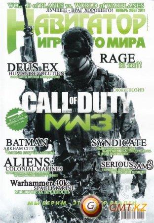 Навигатор игрового мира №11 (ноябрь/2011/PDF)