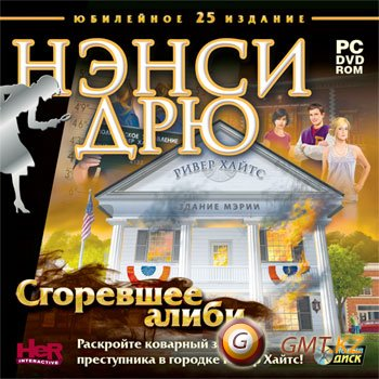 Нэнси Дрю. Сгоревшее алиби (2011/Rus/Repack от Fenixx)