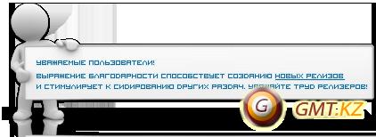 Вин Дизель. Wheelman (2009/RUS/Lossless RePack от R.G. Modern)