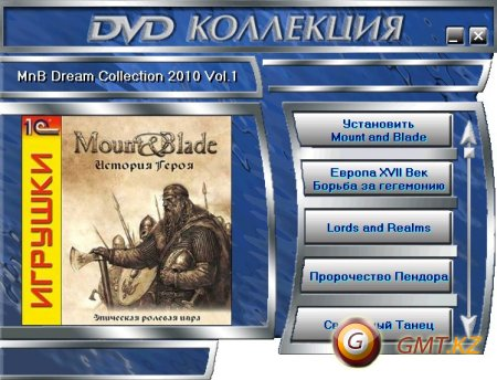 Mount & Blade: Dream Collection 2010 (2011/RUS/ENG/Пиратка)