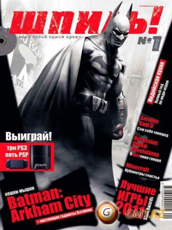 Шпиль! №1 (январь 2012) PDF