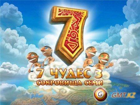 7 чудес III- Сокровища семи(RUS/Пиратка)