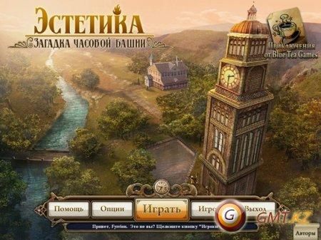 Эстетика. Загадка часовой башни(RUS/ENG/Лицензия/2012)