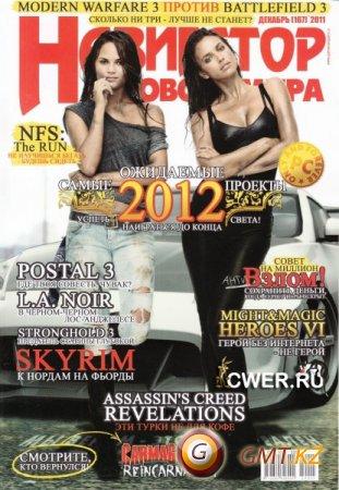 Навигатор игрового мира №12 (декабрь 2011) PDF