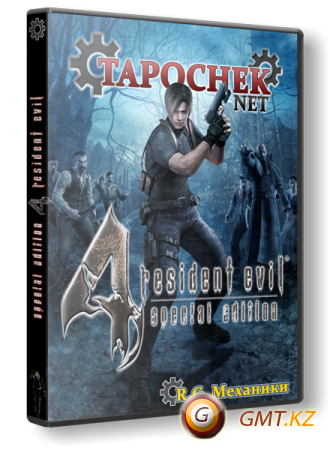 Resident Evil 4 Special Edition (2007/RUS/ENG/RePack от R.G. Механики)