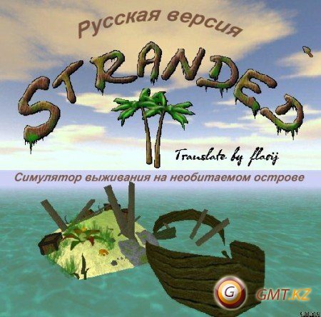 Stranded 2 (2007/RUS/��������)