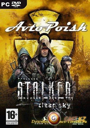 S.T.A.L.K.E.R. - автоПоиск (2012/RUS/Пиратка)