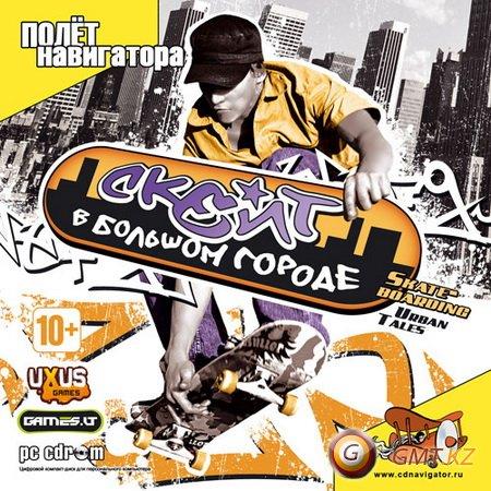 Скейт в Большом Городе / Skateboarding: Urban Tales (2007/RUS/Лицензия)