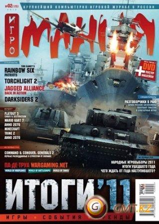 Игромания № 02 (февраль 2012/Журнал и Видеомания)