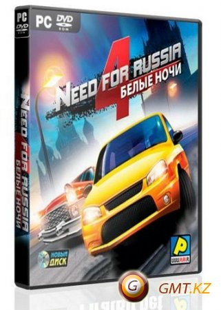 Need for Russia 4 Белые ночи (2011/RUS/RePack)