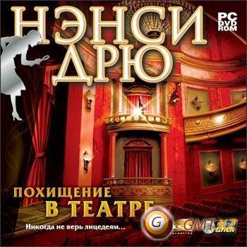 Nancy Drew 5 (2002/RUS/Repack от Fenixx)