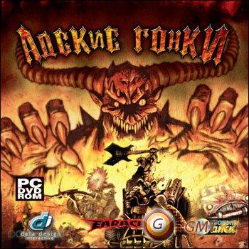 Адские гонки / Earache Extreme Metal Racing (2007/RUS/Лицензия)