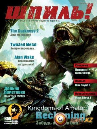 Шпиль! №3 (март 2012) PDF