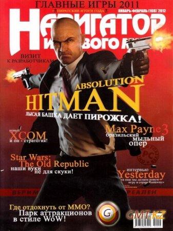 Навигатор игрового мира №1-2 (2012/январь-февраль/PDF)